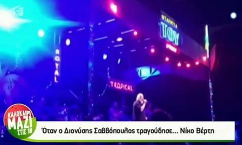 Όταν ο Διονύσης Σαββόπουλος τραγούδησε… Νίκο Βέρτη