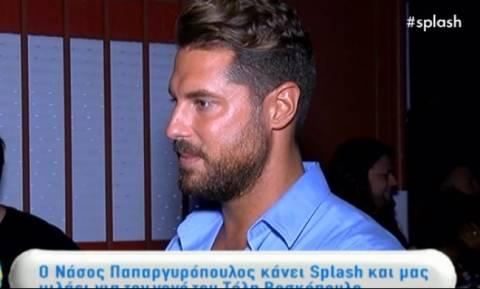 Survivor 2: Νάσος Παπαργυρόπουλος: Η ερώτηση για τον Γκότση και η άρνησή του να απαντήσει!