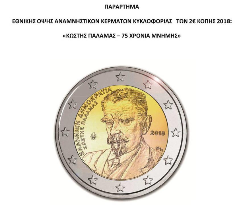 Τα εντυπωσιακά νέα κέρματα των 2 ευρώ δεν μοιάζουν με τα άλλα! Σε ποιον είναι αφιερωμένα; (pics)