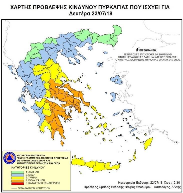 Πορτοκαλί συναγερμός! Ο χάρτης πρόβλεψης κινδύνου πυρκαγιάς για τη Δευτέρα 23/7 (pics)