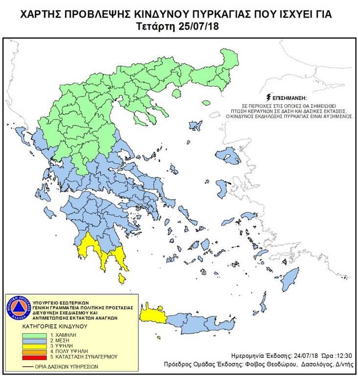 Ο χάρτης πρόβλεψης κινδύνου πυρκαγιάς για την Τετάρτη 25/7 (pic)