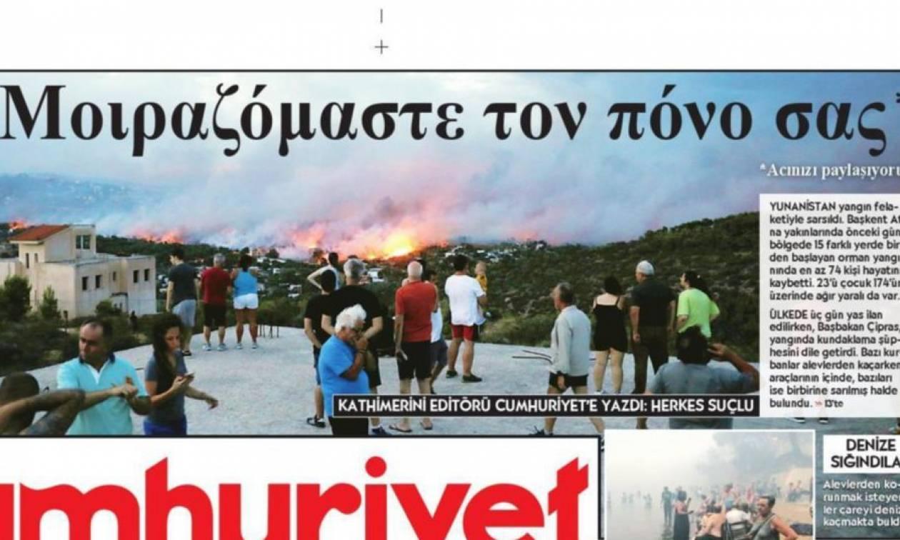«Μοιραζόμαστε τον πόνο σας»: Το πρωτοσέλιδο της τουρκικής Cumhuriyet στα ελληνικά