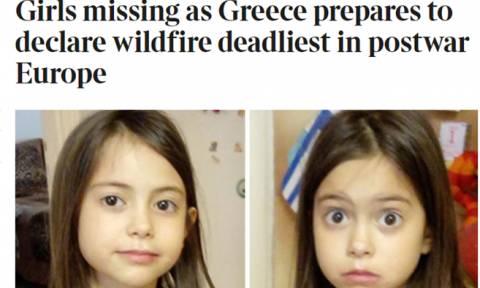 Φωτιά Μάτι: Πρωτοσέλιδο στους Times η ιστορία των δίδυμων κοριτσιών