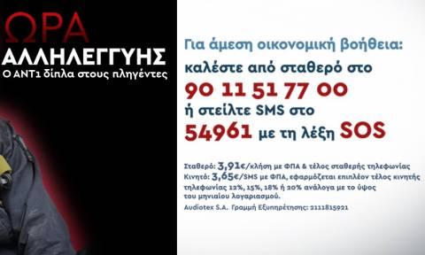 Φωτιά Αττική: «Ώρα για αλληλεγγύη» - Ο ANT1 δίπλα στους πληγέντες