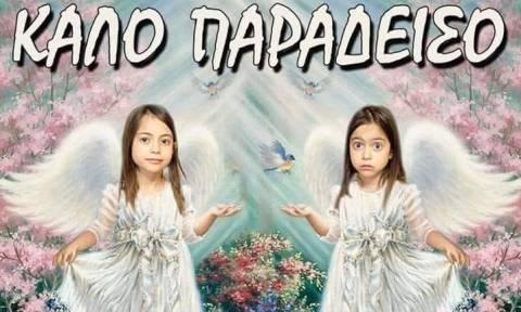 Σπαρακτικά μηνύματα για τα δίδυμα αγγελούδια που πέθαναν στην αγκαλιά των παππούδων τους
