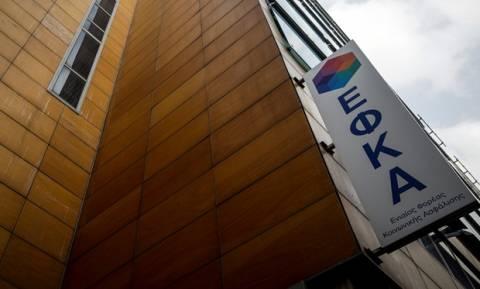 ΕΦΚΑ: Παρατείνεται η προθεσμία καταβολής εισφορών Ιουνίου