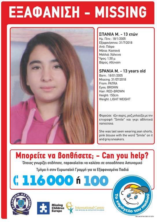 Πάτρα: Βρέθηκε η 13χρονη Σπάνια που είχε εξαφανιστεί