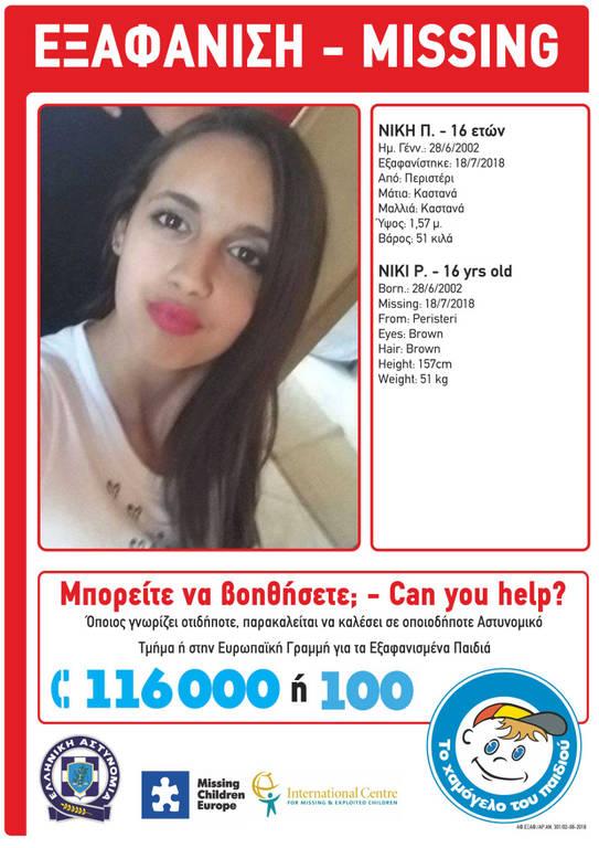 Συναγερμός: Εξαφανίστηκε 16χρονη από το Περιστέρι