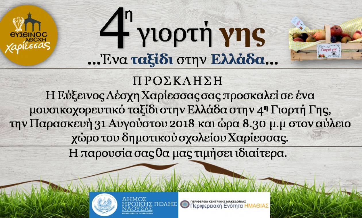 4η γιορτή Γης: «Ένα ταξίδι στην Ελλάδα...»