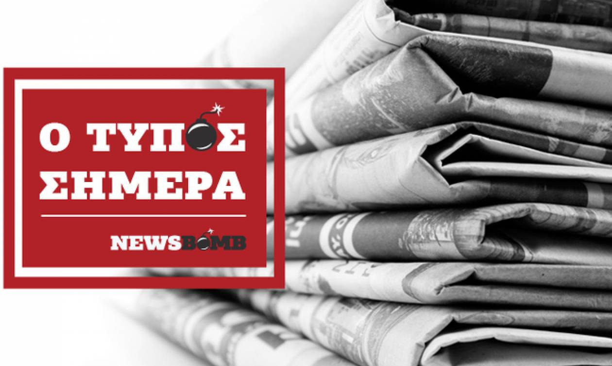 Εφημερίδες: Διαβάστε τα πρωτοσέλιδα των εφημερίδων (03/08/2018)