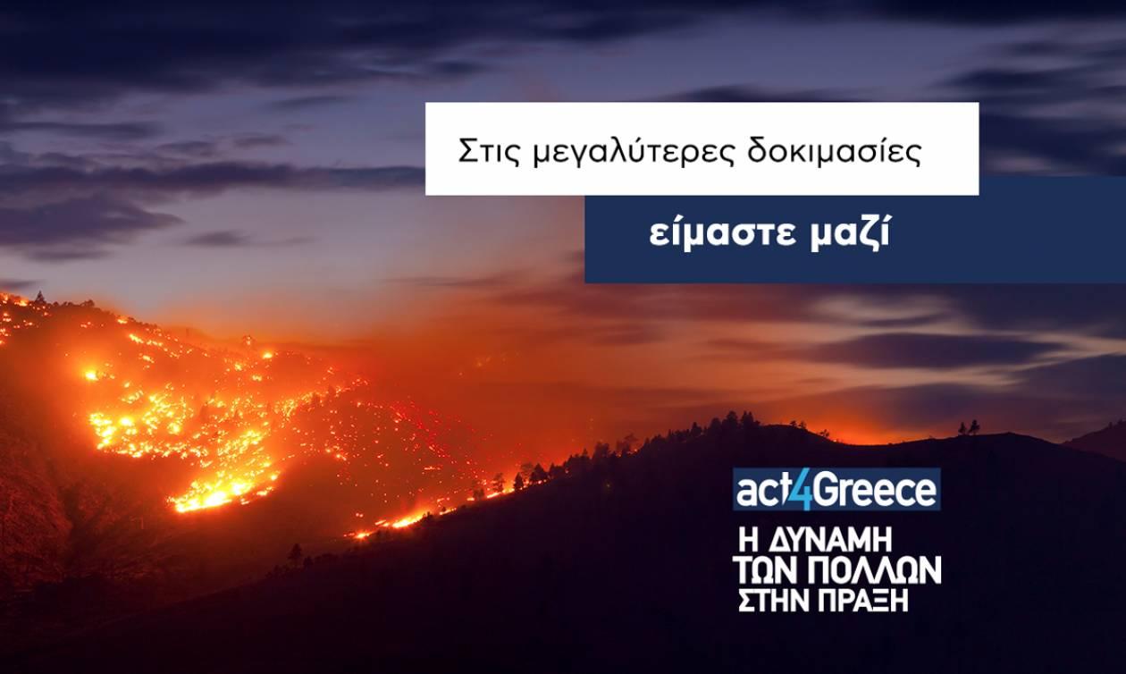 Το act4Greece και η Εθνική Τράπεζα στέκονται στο πλευρό των πληγέντων από τις πυρκαγιές στην Αττική