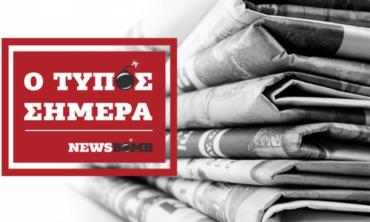 Εφημερίδες: Διαβάστε τα πρωτοσέλιδα των εφημερίδων (04/08/2018)