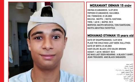 Συναγερμός στο «Χαμόγελο του Παιδιού»: Εξαφανίστηκε 15χρονος από την Καλλιθέα