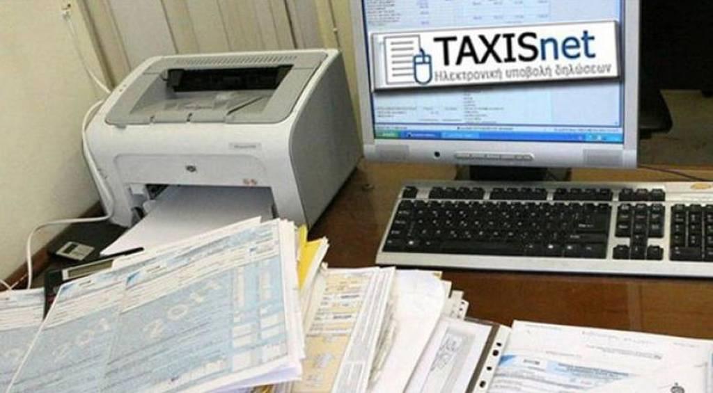 Τι πρέπει να κάνετε αν ξεχάσετε τους κωδικούς στο Taxisnet