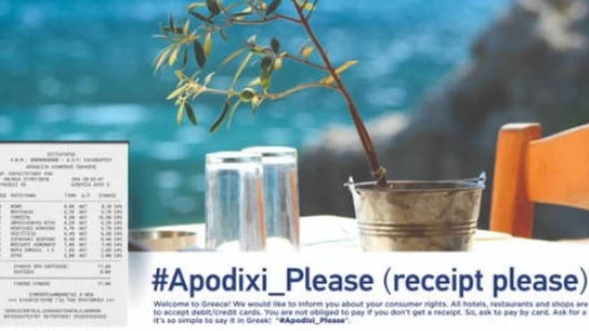 Εκστρατεία ενημέρωσης των τουριστών από την ΑΑΔΕ - «Apódixi please»