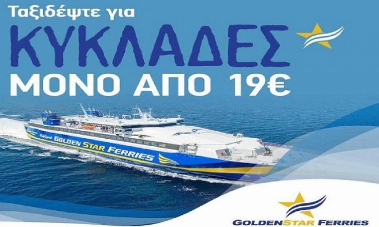 Δεκαπενταύγουστος: Επίσκεψη σε Τήνο, Μύκονο και Πάρο με Golden Star Ferries από 19 ευρώ!