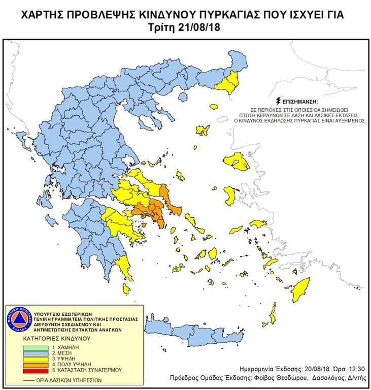 Πορτοκαλί συναγερμός! Ο χάρτης πρόβλεψης κινδύνου πυρκαγιάς για την Τρίτη 21/8 (pics)