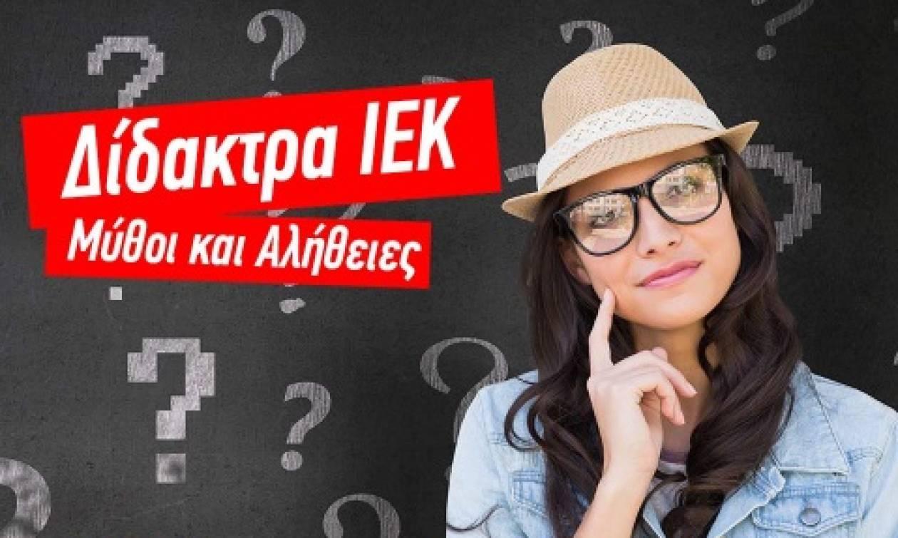 Δίδακτρα ΙΕΚ: -40% στα επιδοτούμενα τμήματα έως 31 Αυγούστου -Μην χάσεις την ευκαιρία να σπουδάσεις!