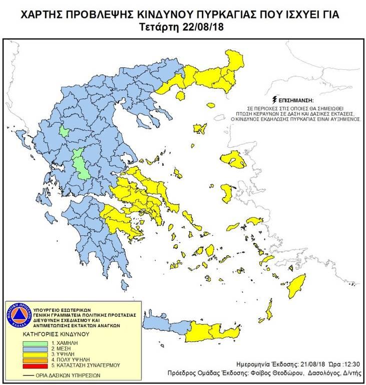 Ο χάρτης πρόβλεψης κινδύνου πυρκαγιάς για την Τετάρτη 22/8 (pic)
