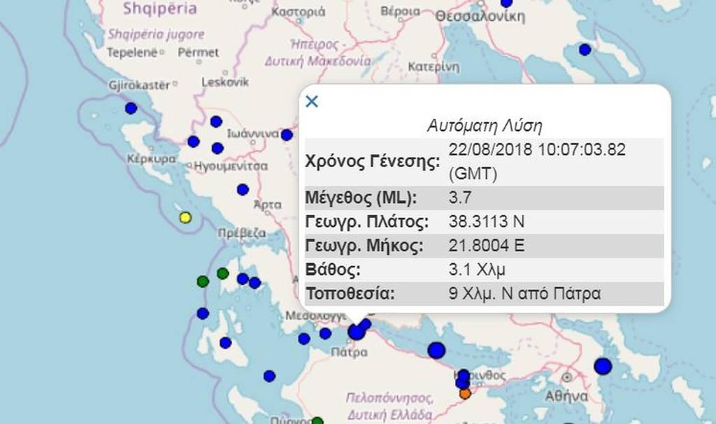 ΕΚΤΑΚΤΟ – Σεισμός ΤΩΡΑ στην Πάτρα