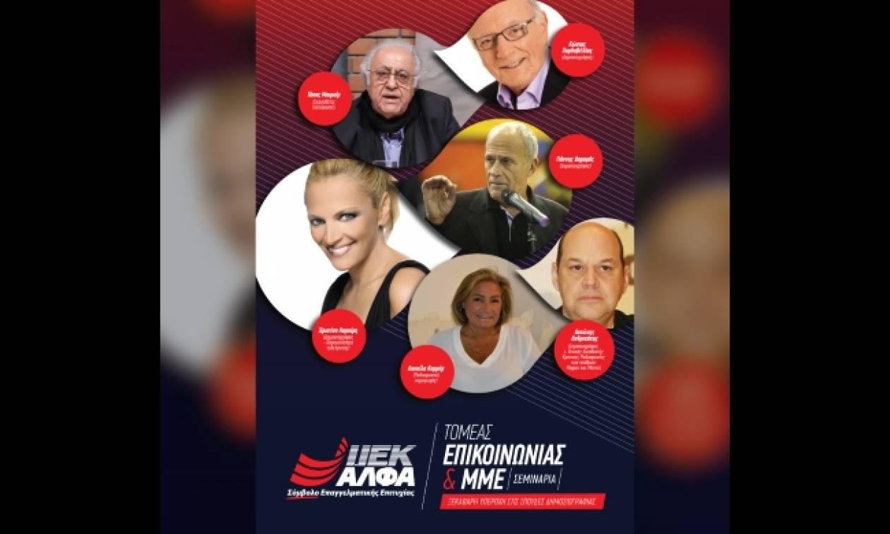 Σεμινάρια Δημοσιογραφίας με κορυφαίους Έλληνες Δημοσιογράφους στο ΙΕΚ ΑΛΦΑ, τη νέα ακαδημαϊκή χρονιά