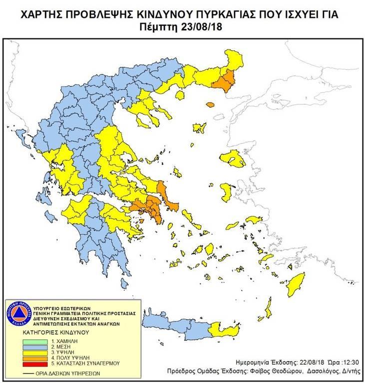 Πορτοκαλί συναγερμός! Ο χάρτης πρόβλεψης κινδύνου πυρκαγιάς για την Πέμπτη 23/8 (pics)