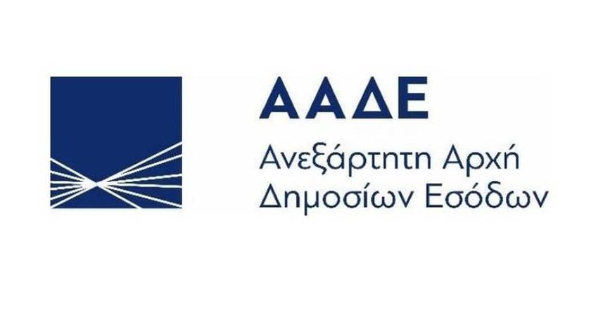ΑΑΔΕ: Ποιες Δ.Ο.Υ. συγχωνεύονται στην Αττική