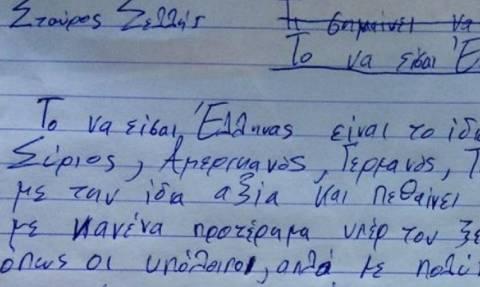 Η εκπληκτική απάντηση παιδιού στο ερώτημα «Τι σημαίνει να είσαι Έλληνας» (photo)