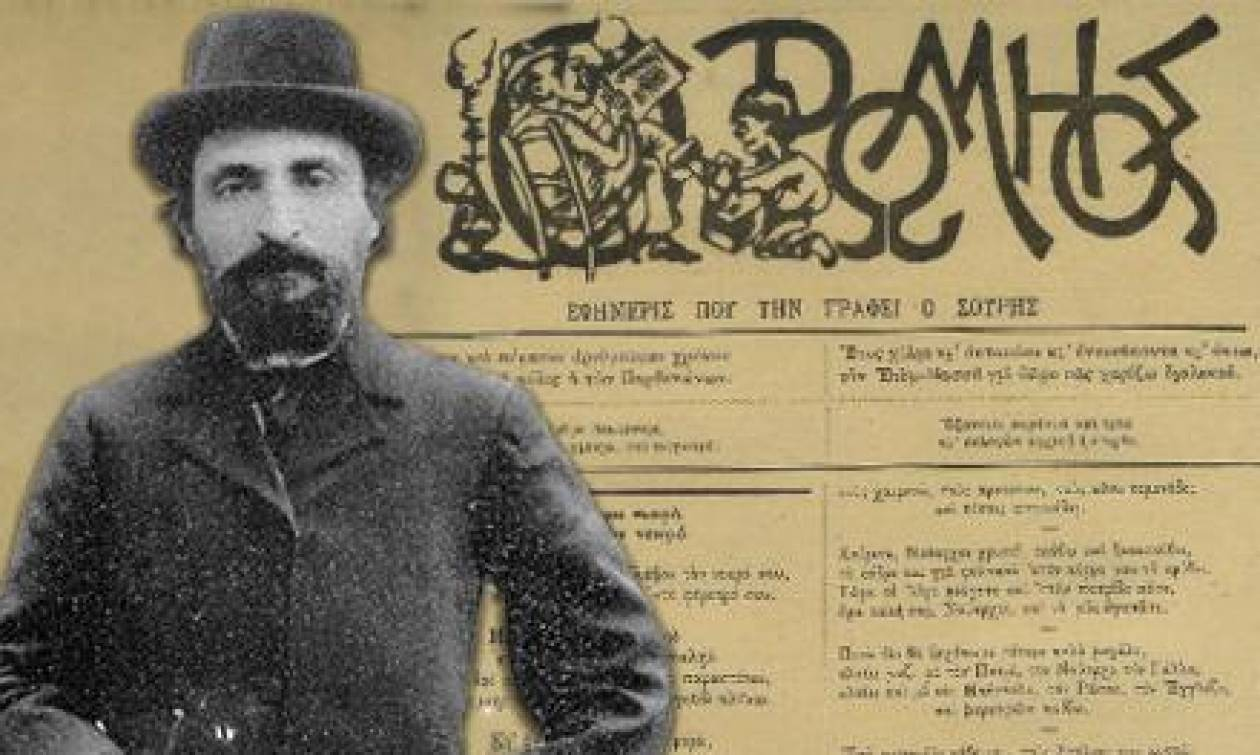 Σαν σήμερα το 1919 πεθαίνει ο σατιρικός ποιητής Γεώργιος Σουρής