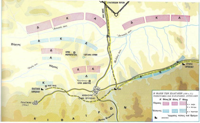 Σαν σήμερα το 479 π.Χ. διεξάγεται η Μάχη των Πλαταιών (pics)