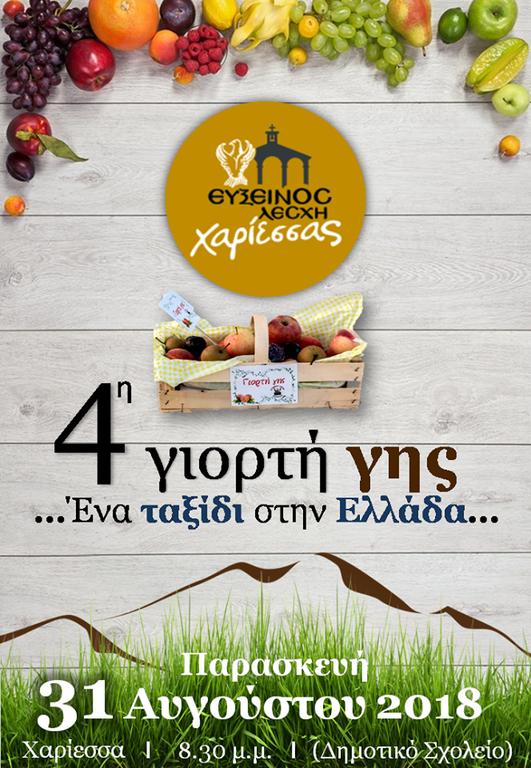 «Ένα ταξίδι στην Ελλάδα...»: 4η γιορτή Γης