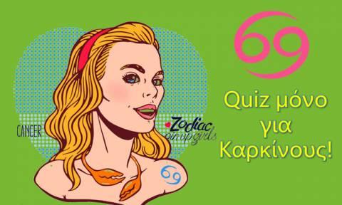 Kάνε το παρακάτω quiz, μόνο αν είσαι Καρκίνος!