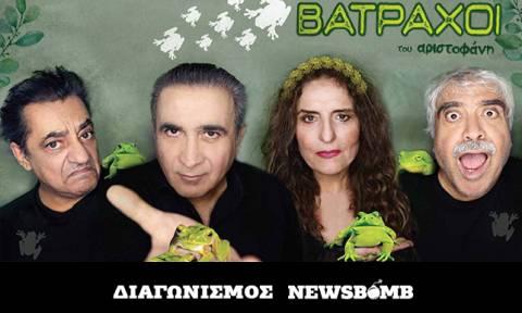 Διαγωνισμός Newsbomb.gr: Κερδίστε προσκλήσεις για την παράσταση «ΒΑΤΡΑΧΟΙ» του Αριστοφάνη