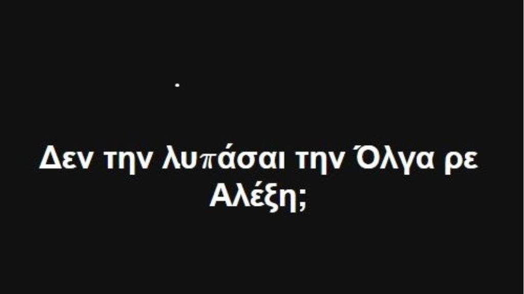 Ρουβίκωνας για ανασχηματισμό: «Δεν λυπάσαι την Όλγα ρε Αλέξη;»
