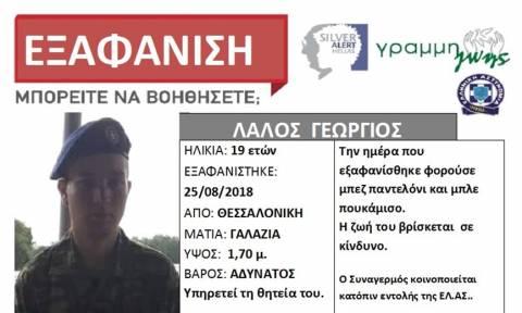 Βρέθηκε ο 19χρονος φαντάρος που είχε εξαφανιστεί στη Θεσσαλονίκη