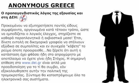 Οι Anonymous Greece «έριξαν» το site της ΔΕΗ!