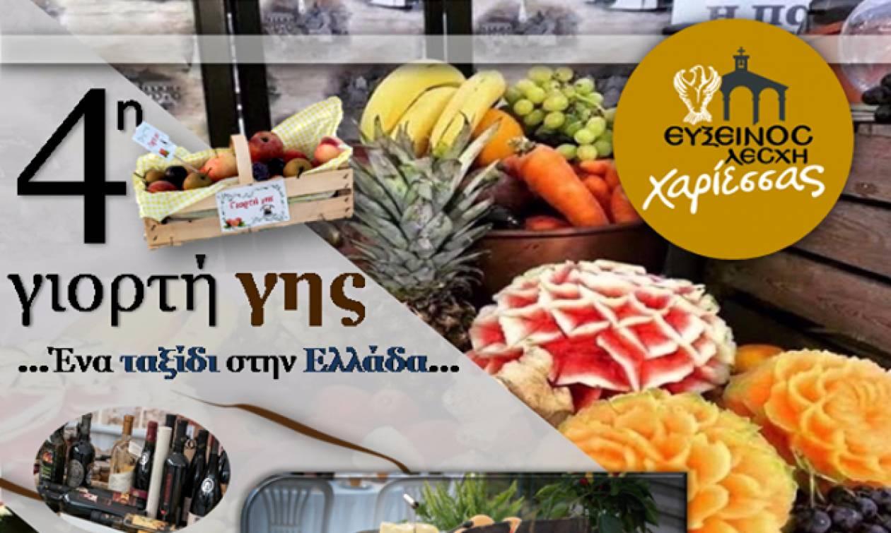 4η Γιορτή Γης! Η Εύξεινος Λέσχη Χαρίεσσας σας καλεί σε ένα «ταξίδι στην Ελλάδα»
