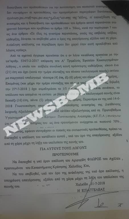 Αποκάλυψη: Αυτό είναι το βούλευμα με το οποίο αποφυλακίστηκε ο Φλώρος - Τον συνέλαβε πάλι η ΕΛ.ΑΣ - Επιστρέφει στη φυλακή