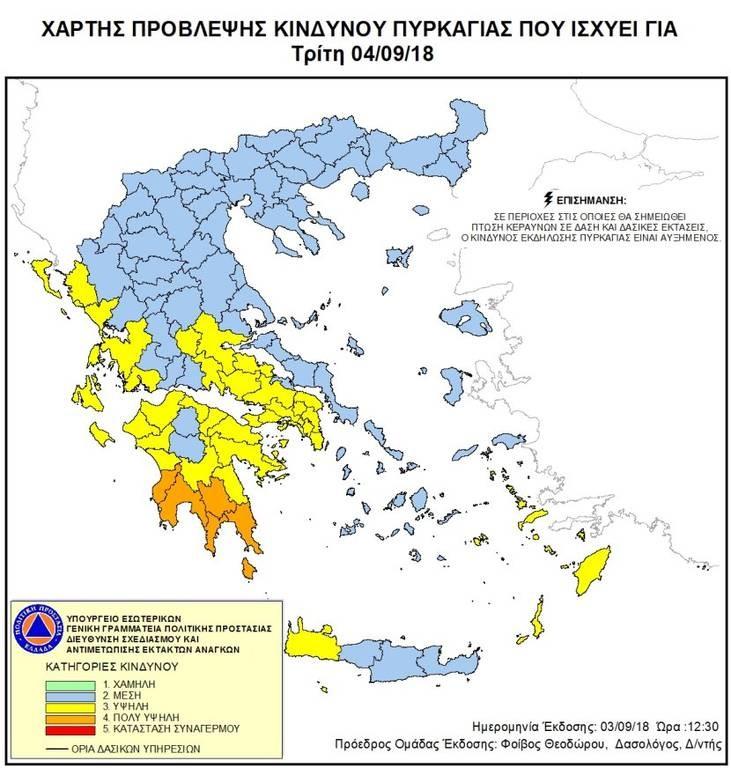 Πορτοκαλί συναγερμός! Ο χάρτης πρόβλεψης κινδύνου πυρκαγιάς για την Τρίτη 4/9 (pics)