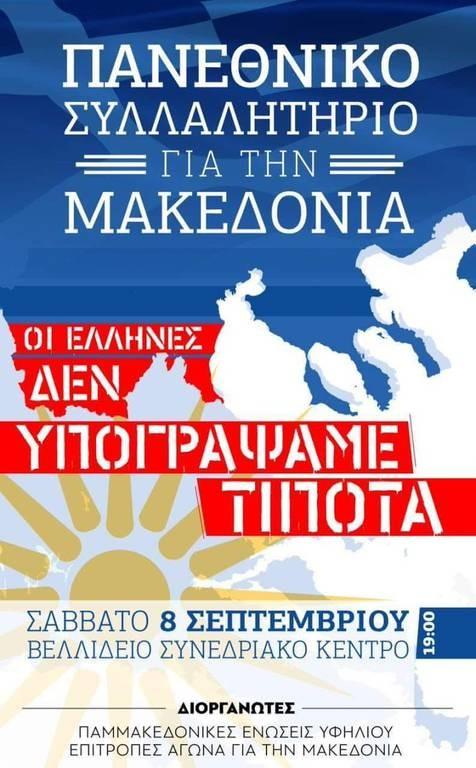 ΔΕΘ 2018: Συλλαλητήριο – «σεισμός» για τη Μακεδονία μας