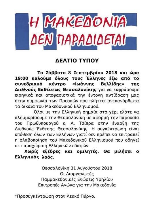 ΔΕΘ 2018: Συλλαλητήριο – «σεισμός» για τη Μακεδονία μας  (2)