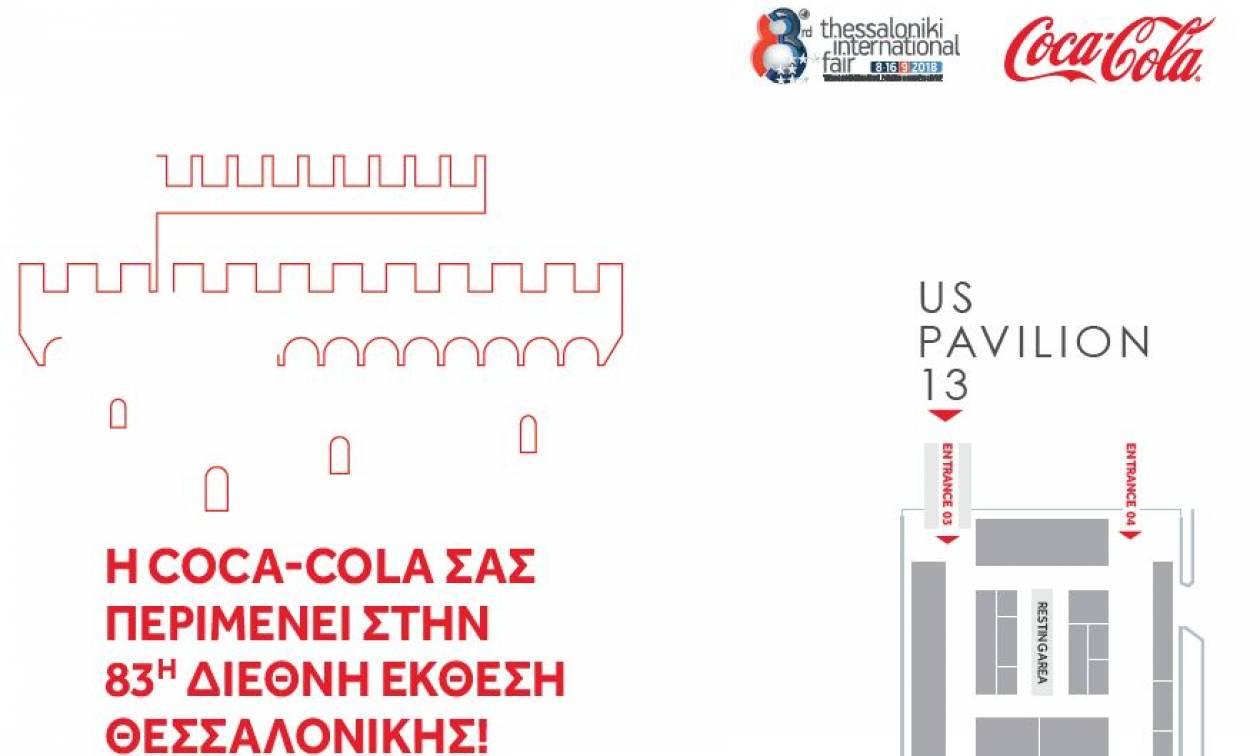 ΔΕΘ 2018: Η Coca Cola σας περιμένει στην 83η Διεθνή Έκθεση Θεσσαλονίκης