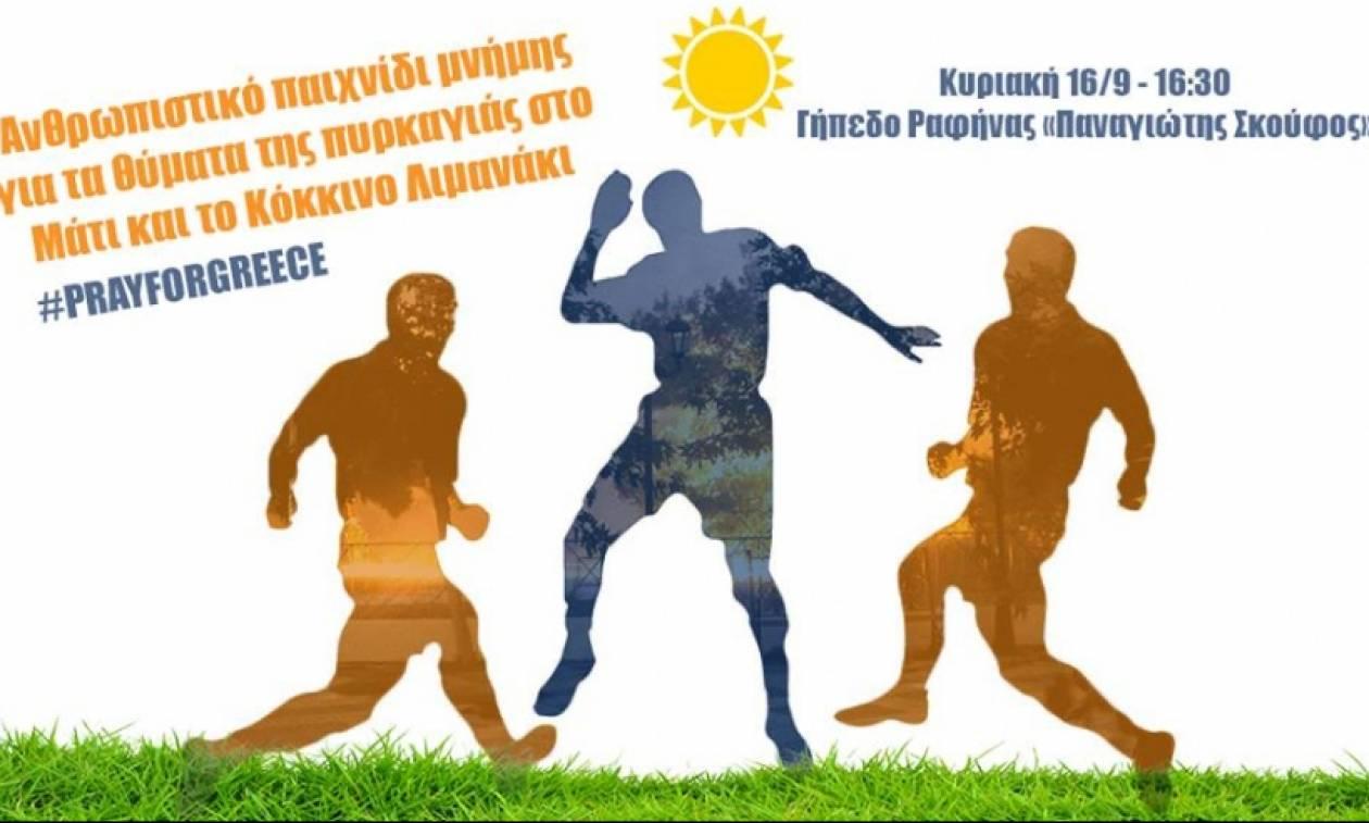 Την Κυριακή στη Ραφήνα το ματς για τα θύματα της πυρκαγιάς στο Μάτι
