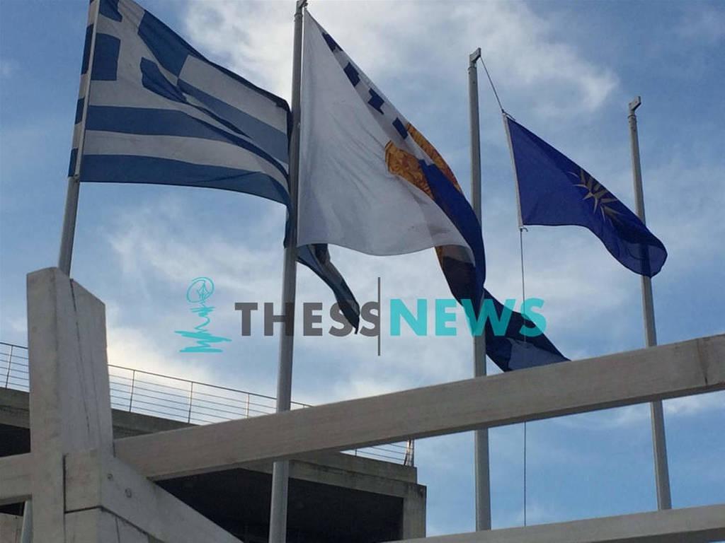 Αγνωστος ανέβασε σημαία της Βεργίνας στο δημαρχείο Θεσσαλονίκης