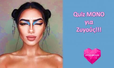 Κάνε αυτό το quiz, μόνο αν είσαι Ζυγός!