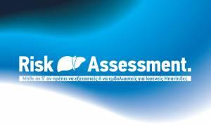 Ερωτηματολόγιο αξιολόγησης κινδύνου για τις Ιογενείς Ηπατίτιδες Α, Β και C από τον «Προμηθέα»