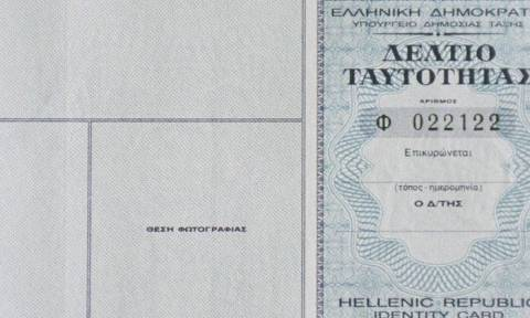 Προειδοποίηση για τις ελληνικές ταυτότητες - Γιατί πρέπει να αλλάξουν αμέσως