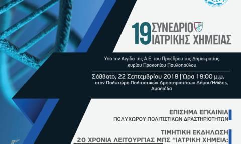 19ο Συνέδριο Ιατρική Χημείας: Τιμητική Εκδήλωση Δήμου Ήλιδας