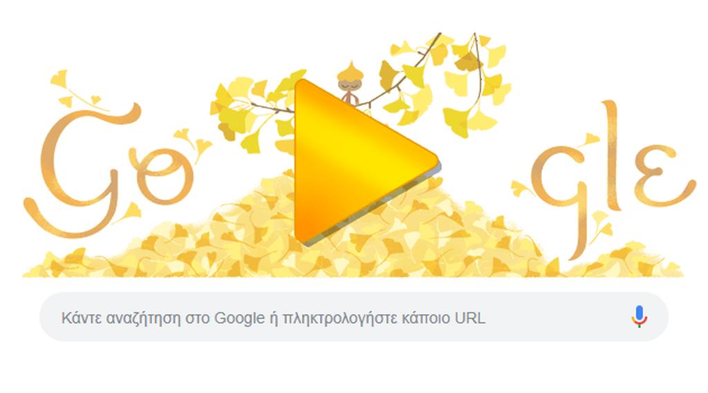 Το Doodle της Google αφιερωμένο στην φθινοπωρινή ισημερία