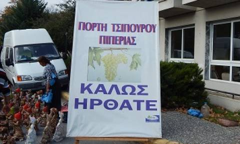 Πέλλα: Δεν θα πραγματοποιηθεί φέτος η καθιερωμένη γιορτή Τσίπουρου στην Πιπεριά